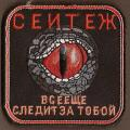 CENTEX Helico  - still watching you - version rouge cyrillique
